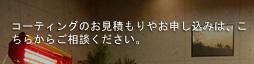 ban_contact_01.jpg