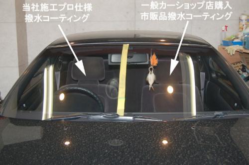 市販の撥水コーティング剤とリボルトの窓ガラス撥水加工を徹底比較